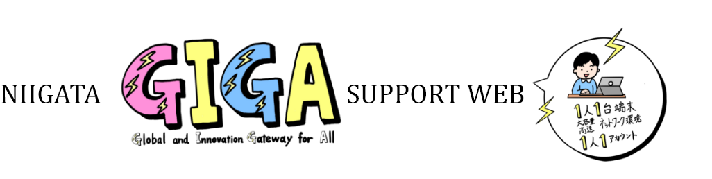 GIGA SUPPORT WEB